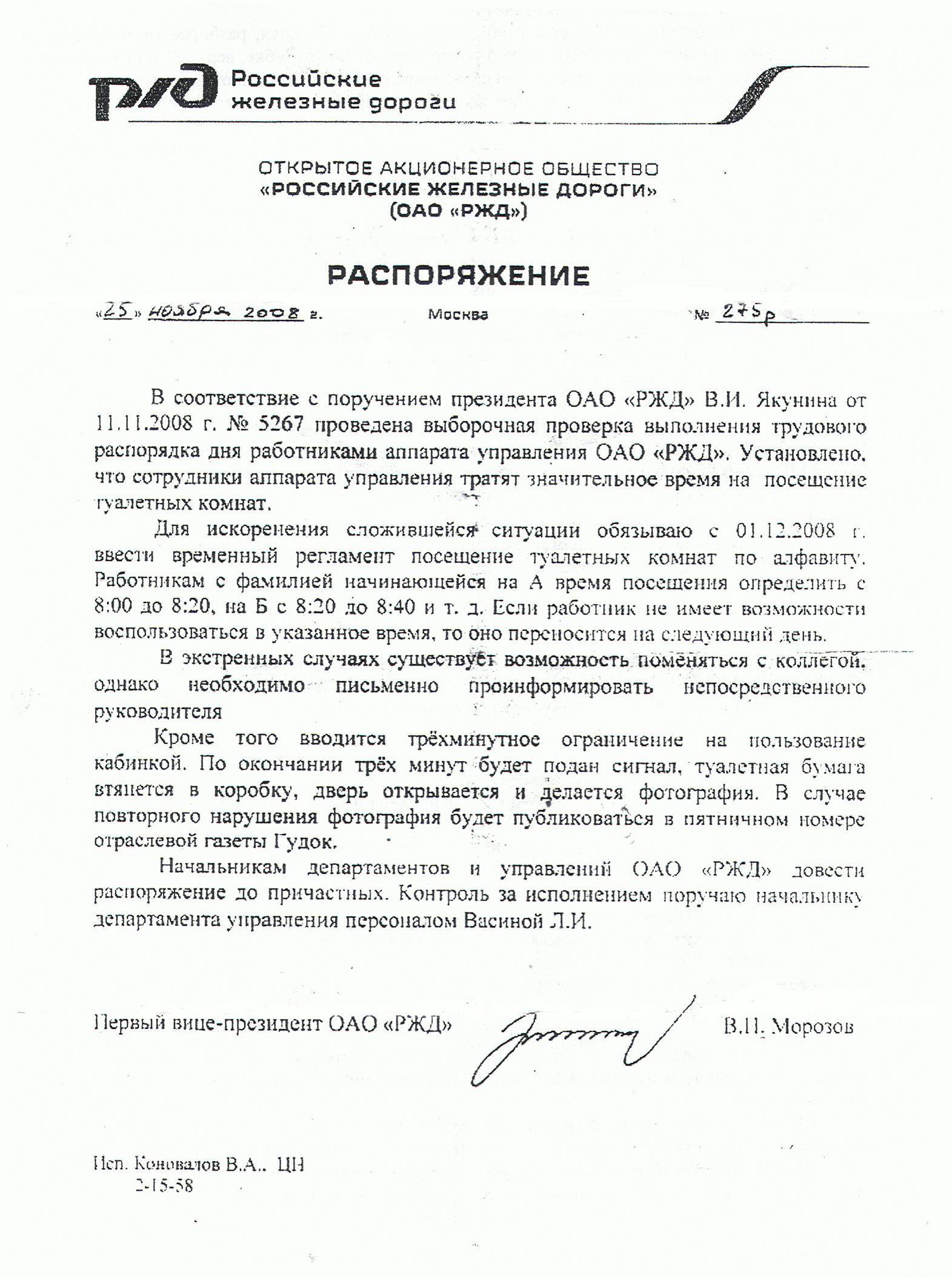 Распоряжение 1215 от 30 12 2017 Шут